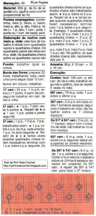 Blusa Regata - Rec. Gr. PRose Crochet (313x700, 229Kb)