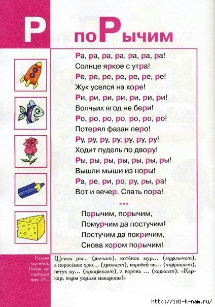 РІРІРІ (5) (424x604, 188Kb)