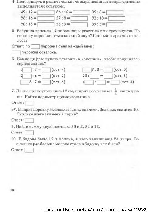 голубь тематический контроль знаний учащихся русский язык 4 класс