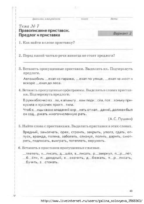тематический контроль знаний учащихся русский язык 4 класс голубь гдз