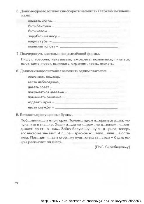 Решебник голубь 3 класс русский язык