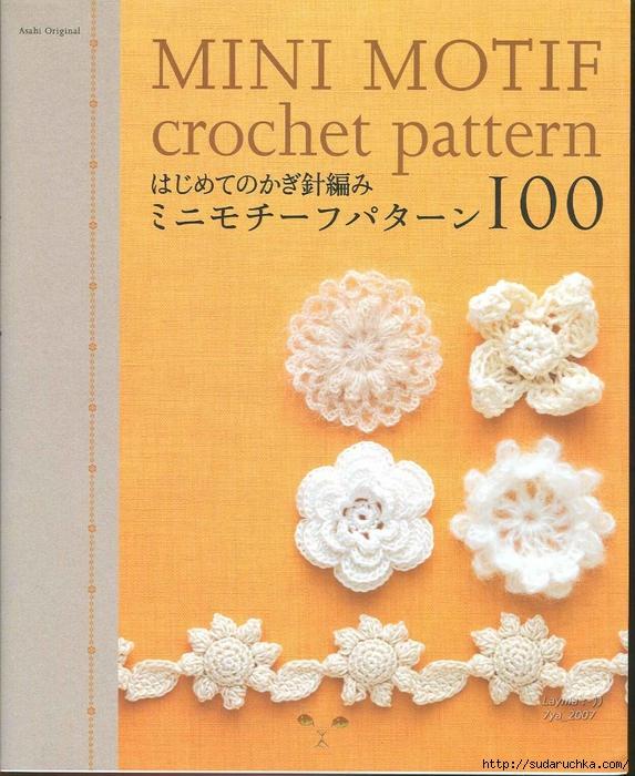 Mini Motif crochet pattern 000 (573x700, 359Kb)