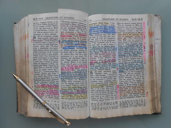 5019061_bible (568x426, 239Kb)