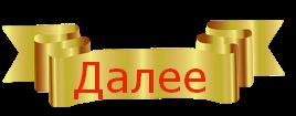кнопа золотистая с красным (268x105, 22Kb)