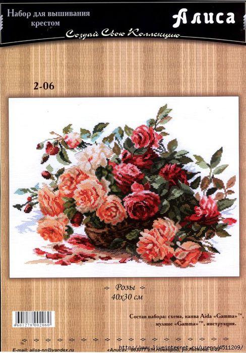 Алиса #2-06 - Розы (488x700, 218Kb)