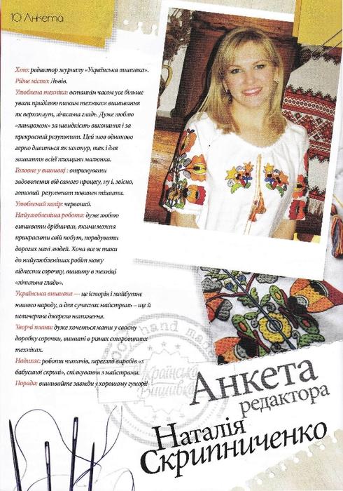 Ukr_vishivka_24_2014_10 (490x700, 281Kb)