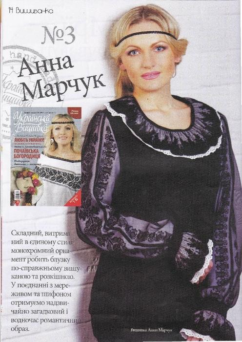Ukr_vishivka_24_2014_14 (496x700, 303Kb)