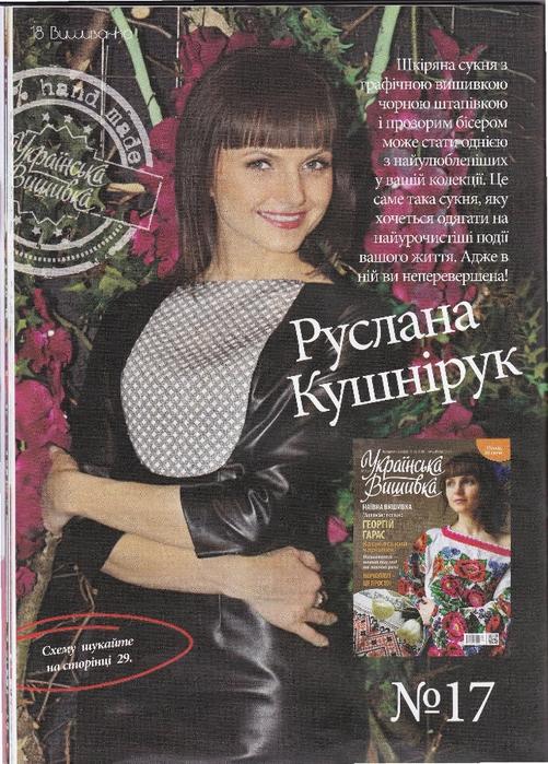 Ukr_vishivka_24_2014_18 (501x700, 343Kb)