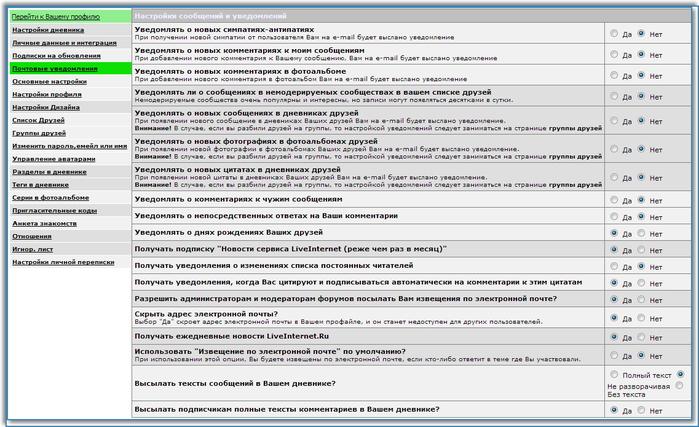 настройка почтовых уведомлений (700x427, 253Kb)