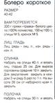 Превью 2 (325x604, 109Kb)