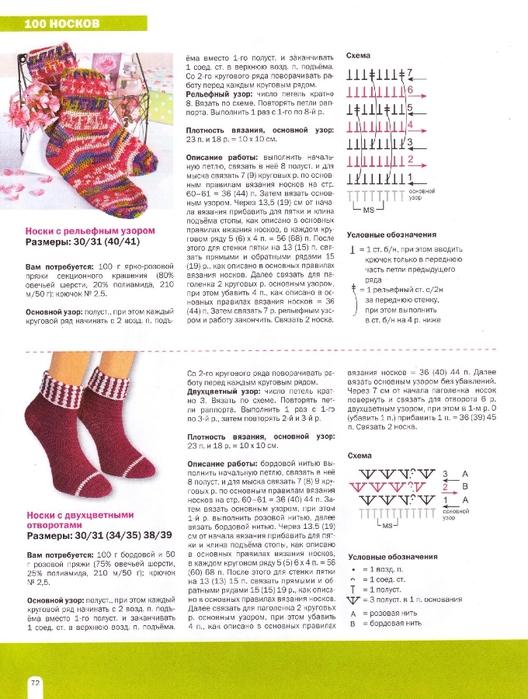 noskibars1013-73 (528x700, 261Kb)