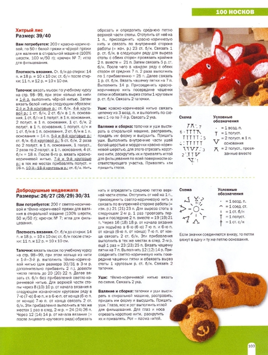 noskibars1013-103 (528x700, 293Kb)