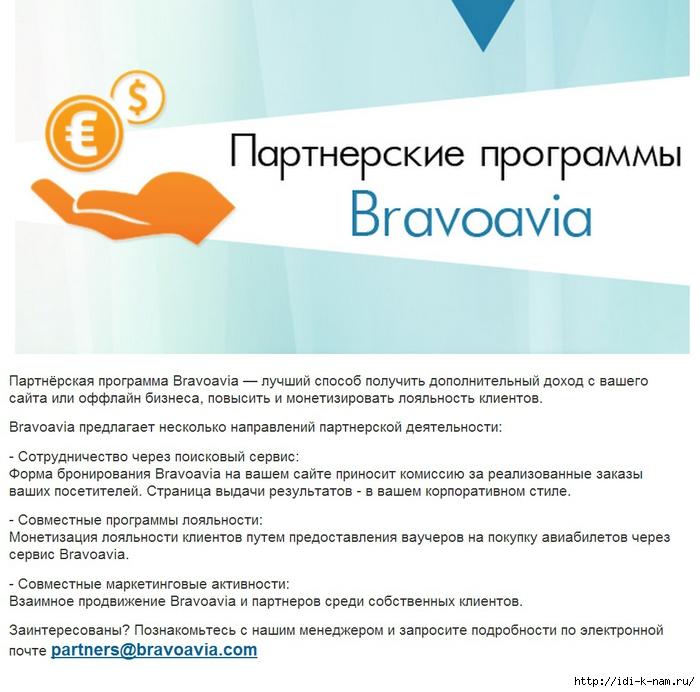 бравоавиа заказать забронировать авиа билеты на самолет через интернет онлайн/1391986569_Bezuymyannuyy2 (700x692, 269Kb)