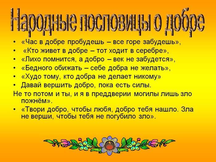 3180456_poslovitsyodobre (700x525, 70Kb)