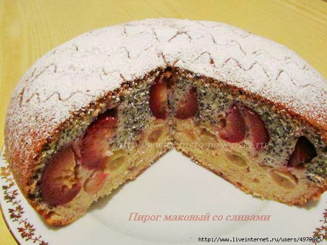 4979645_pirog_makovyj_so_slivami12 (640x480, 142Kb)