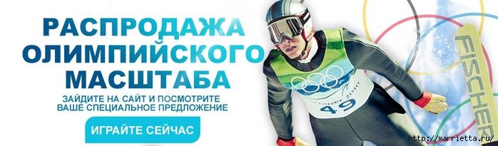 olimpiyskie-igri (700x205, 130Kb)