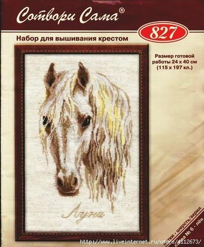Лошади | Записи в рубрике