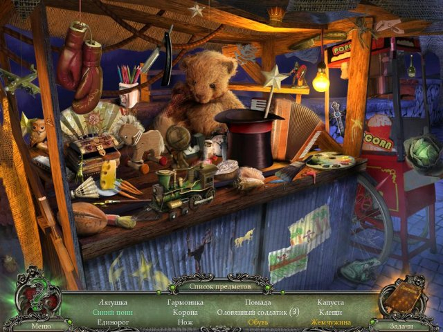 rite-of-passage-the-perfect-show-screenshot3 (640x480, 347Kb)