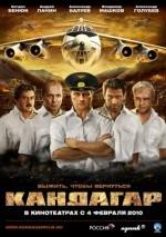 kandagar-2010 (150x213, 34Kb)