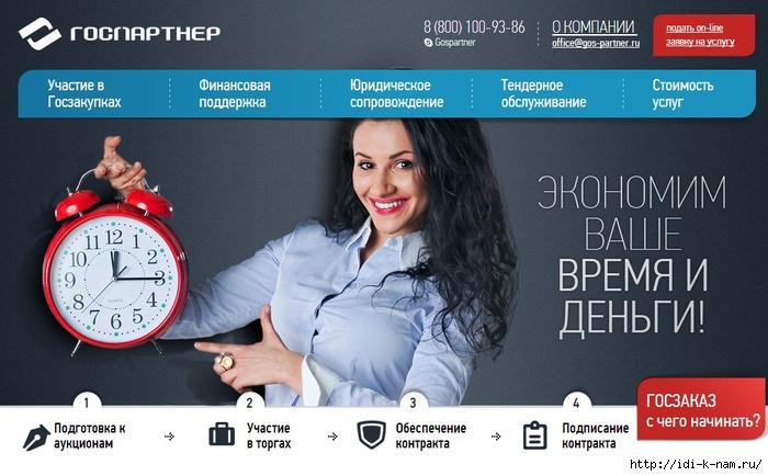 Госпартнер помощь по госконтрактам, тендерный кредит/1392334986_Bezuymyannuyy (700x434, 238Kb)