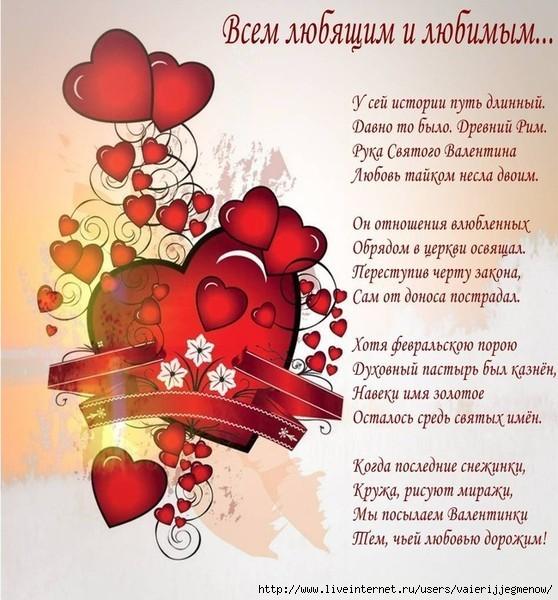 всем любящим и любимым (558x600, 222Kb)