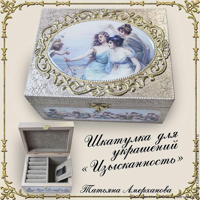 4964063_5de20843089dlyadomaintererashkatulkadlyaukrashenij (700x700, 369Kb)
