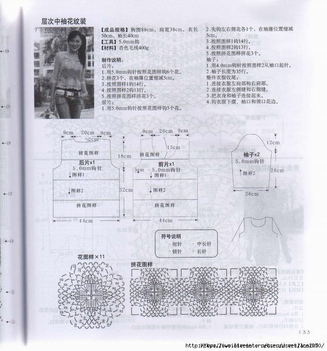 crochetemoda000297 (651x700, 316Kb)