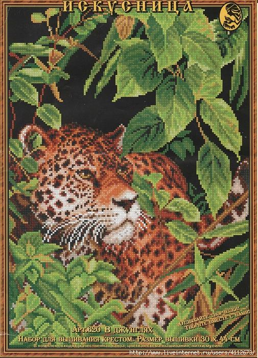 Вышивка крестом джунгли