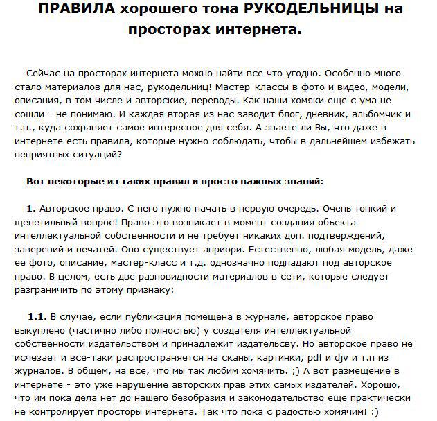 Pravila_1 (631x607, 540Kb)