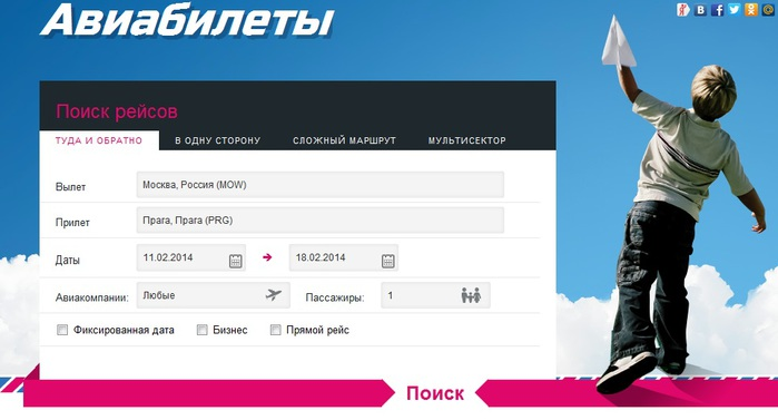 ������ ������������ �����������/4552399_servis_poiska_aviabiletov (700x377, 61Kb)