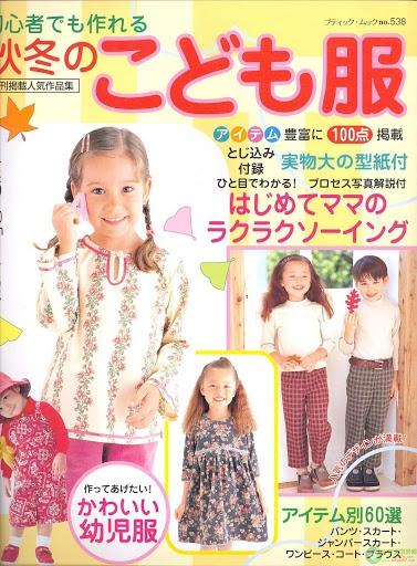 cj012 儿童秋冬服装 (377x512, 201Kb)