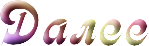 4maf.ru_pisec_2014.02.11_13-53-30_52f9e126ccf4d (149x46, 21Kb)