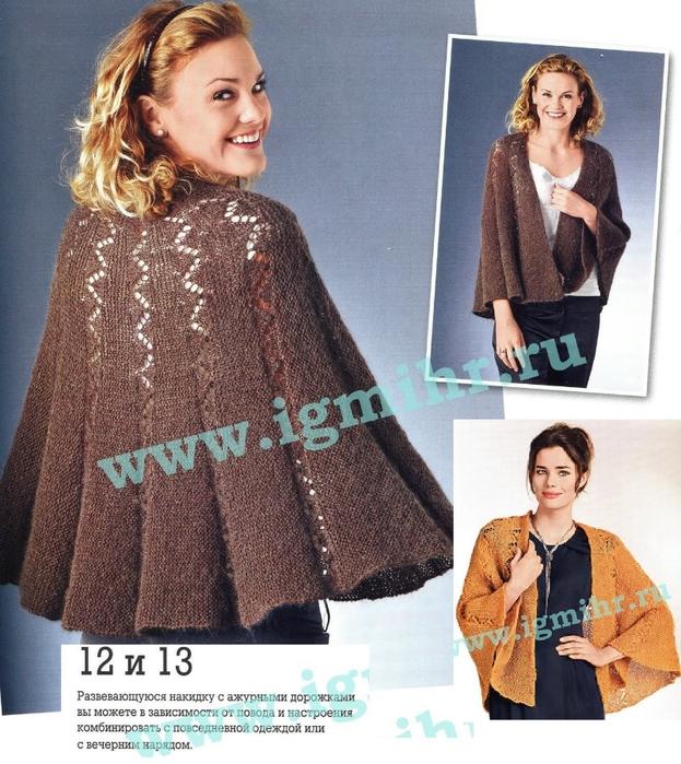 Вязание спицами накидка для платья ажурное