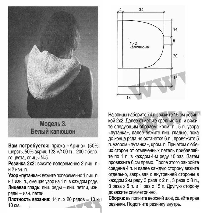 Схема капюшон-шарф с ушками