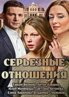 4995215_Sereznyeotnosheniyafilm2014 (228x320, 44Kb)