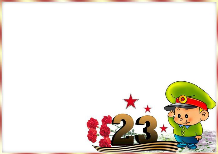 Картинка анимационная детская с 23 февраля