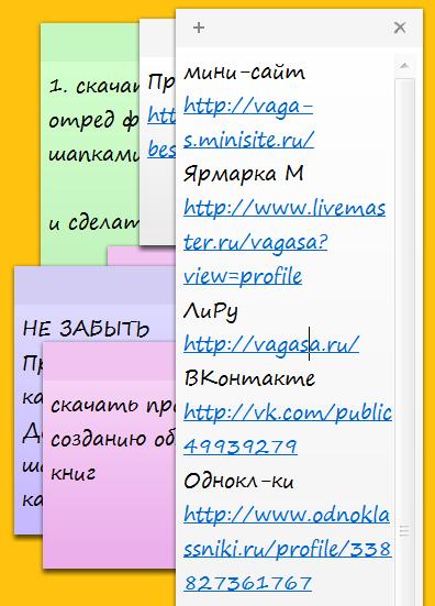 записки стикеры  на рабочем столе компа/5156954_kak_y_menya_stikeri_viglyadyat (396x551, 26Kb)