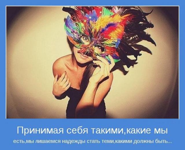 motivatory-64-foto_9_1 (640x522, 305Kb)