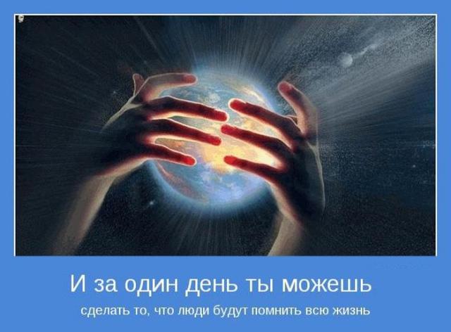 motivatory-64-foto_12_1 (640x472, 232Kb)
