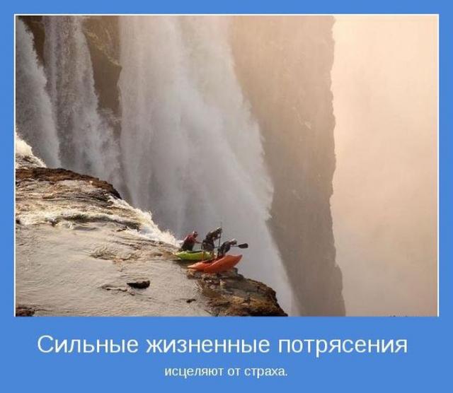 motivatory-64-foto_16_1 (640x556, 236Kb)