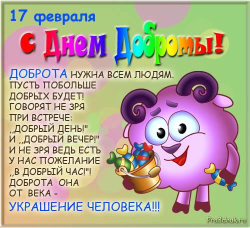 1392639767_dobrota1 (500x456, 93Kb)