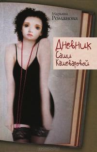 3215701_Maryana_Romanova__Dnevnik_Sashi_Kashevarovoj (200x313, 55Kb)