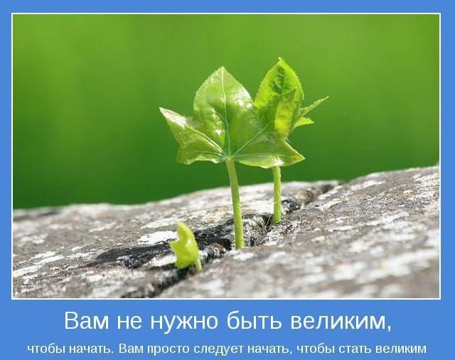 1868538_7ab59_motivator077 (640x507, 473Kb)