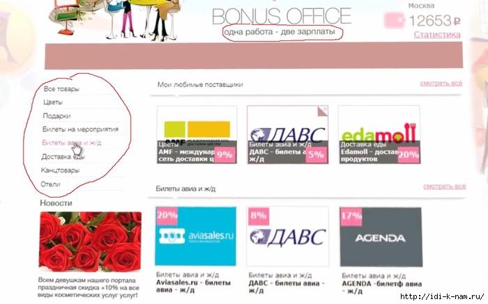 Бонус Офис bonus office как покупать в интернете и экономить реферальные ссылки и партнерки с интернет магазинами партнерские программы/1392688571_Bezuymyannuyy_2 (700x437, 136Kb)
