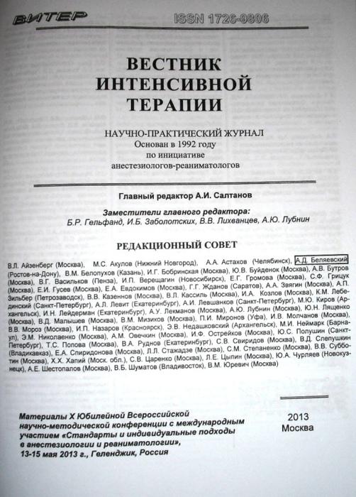 1 Intensitvnaya_terapiya2013 (502x700, 161Kb)