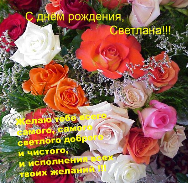 Поздравления с днем рождения дочке светлана