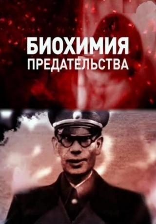 biokhimija_predatelstva_2014 (320x460, 51Kb)