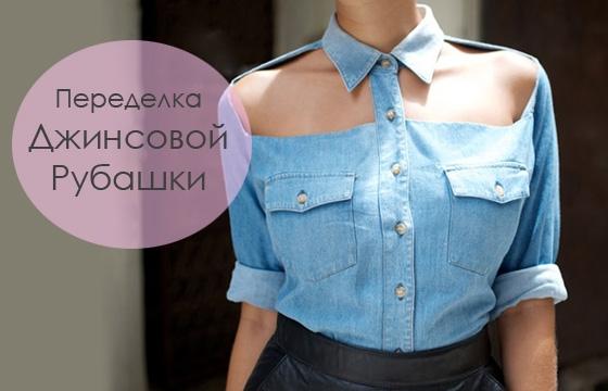 Как из джинсовой рубашки сделать платье