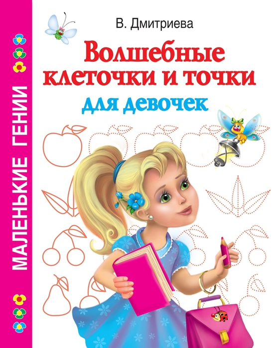 Volshebnie_kletochki_i_tochki_dlya_devochek_001 (550x700, 239Kb)