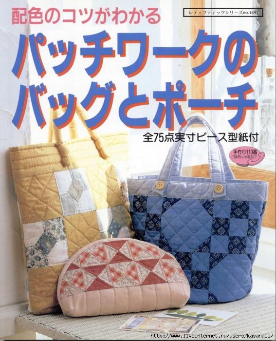 00 Japan Bags 1693 (567x700, 332Kb)